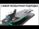 ПОДВОДНЫЙ АВИАНОСЕЦ РОССИИ УДИВИЛ ПЕНТАГОН война новости необычное оружие подводные лодки странные