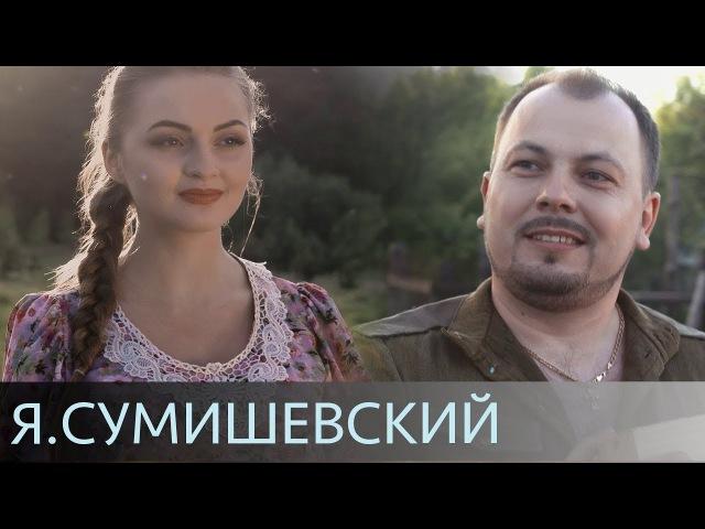 Я. Сумишевский - Любовь (официальное видео)
