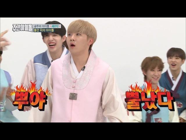 (Weekly Idol EP.342) SEUNG KWAN showed proper motion in 21 years [세븐틴 승관 제기차기 똥발 탈출]