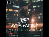 5sta Family - Многоэтажки (DJ PitkiN Remix) (Official remix)