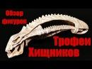 Обзор фигурок - Трофеи хищников