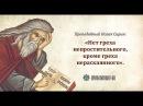 ВЕЛИКОПОСТНАЯ МОЛИТВА ЕФРЕМА СИРИНА АНТОН ГАЛИЦКИЙ ОТЦЫ ПУСТЫННИКИ