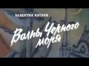 Волны Черного моря (1975). Все серии подряд   Фильмы. Золотая коллекция
