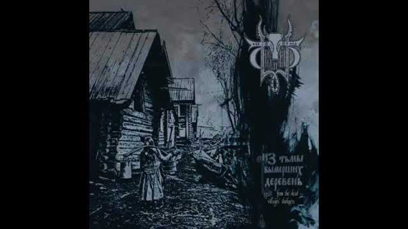 Sivyj Yar (Сивый Яр) - From the Dead Villages' Darkness (Из Тьмы Вымерших Деревень) [Full Album]