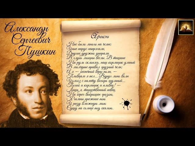 Стихотворение А.С. Пушкин Арион (Стихи Русских Поэтов) Аудио Стихи Слушать Онлайн