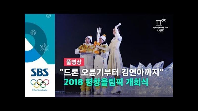 2018 평창 동계올림픽 개회식.. 고화질 다시보기 (풀영상) / SBS
