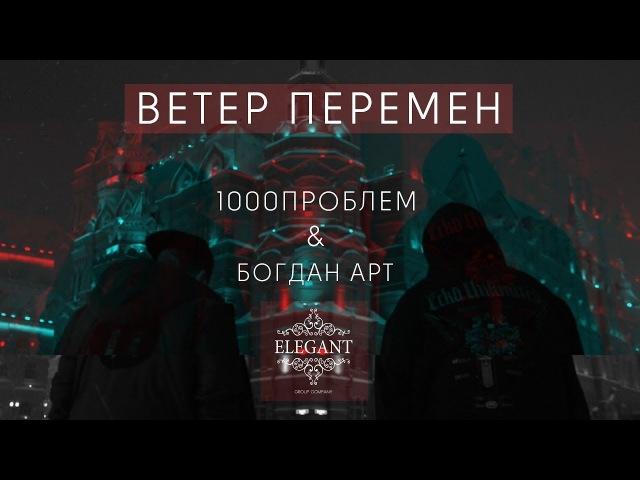 1000ПРОБЛЕМ БОГДАН АРТ ВЕТЕР ПЕРЕМЕН ВЫБОРЫ 2018