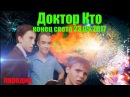 КОНЕЦ СВЕТА 23.09.2017 - ДОКТОР КТО