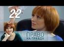 Право на правду. 22 серия (2012). Детектив, криминал @ Русские сериалы