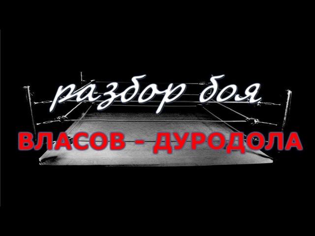 Максим Власов - Оланреваджу Дуродола. Разбор боя