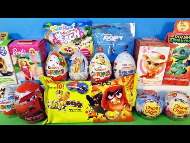 15 Киндер Сюрпризов, Unboxing Kinder Surprise Миньоны,Барби,Маша и медведь,Тролли,Angry Birds,Disney