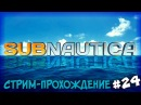Активируем порталы Subnautica 24