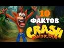 [ТОП] 10 фактов о Crash Bandicoot, которые вы могли не знать