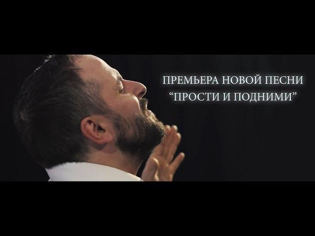 SokolovBrothers Прости и подними смотреть онлайн без регистрации