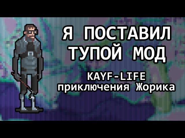 Я ПОСТАВИЛ ТУПОЙ МОД Kayf Life Приключения Жорика