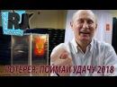 Путинская лотерея 2018 Сильный президент сильная Россия