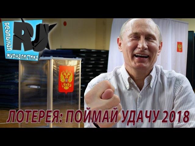 ♐Путинская лотерея 2018. Сильный президент - сильная Россия!♐