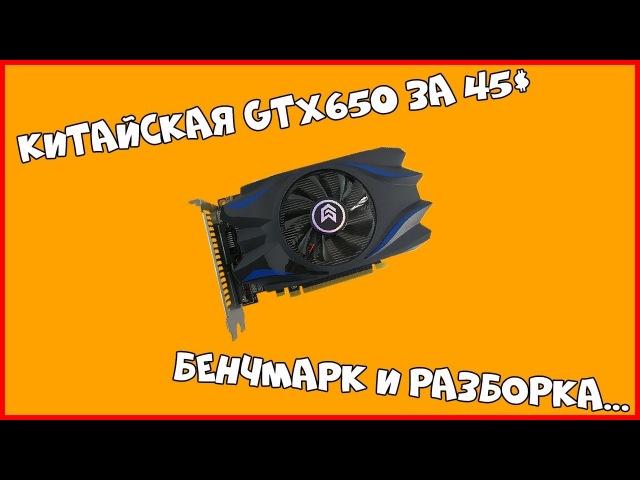 💥 Китайская GTX650 за 45$ | Бенчмарк и разборка | АЙТИШКИН 💥
