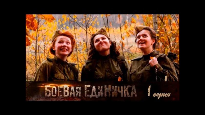 Боевая единичка, 1-я серия (2017)...