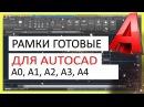 Скачай рамку для Автокад Создай легко штамп А1 А2 А3 А4