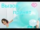 Вызов принят/С Ekaterina Romanova/Новое видео/Olivia Stoun