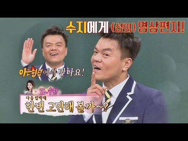 JYP 사장님이 '수지'에게 보내는 영상편지 (아형에서 만나요♡) 아는 형님 118회