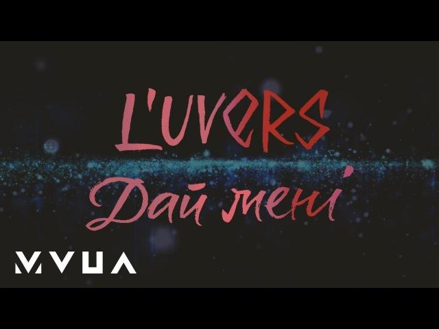 L'UVERS – Дай Мені (офіційне лірик-відео)