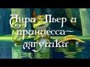 Сказка на ночь Анри-Пьер и принцесса-лягушка