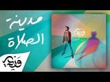 Alaa Wardi - 1 - Madinat Al-Salah