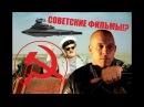 Что было бы, если бы голливудские фильмы снимали в СССР! - Пародии 3