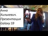 VLOG 22. Презентация Samsung Galaxy S9 с Анной Хилькевич. Как правильно делать селфи.
