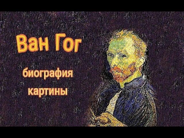 ВИНСЕНТ ВАН ГОГ / биография и картины/ курс эрудиции