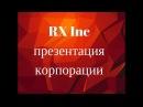 Корпорация RX Inc самая короткая и понятная презентация