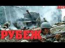 наши военные фильмы РУБЕЖ 2017 русский боевик