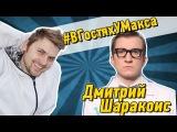 Блогер GConstr в восторге! #ВГостяхУМакса - Дмитрий Шаракоис (Левин из Интернов). От Макса Брандта