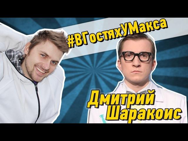 Блогер GConstr в восторге! ВГостяхУМакса - Дмитрий Шаракоис (Левин из Интернов). От Макса Брандта