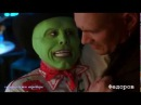 Сравнение озвучек фильма Маска (The Mask, 1994)
