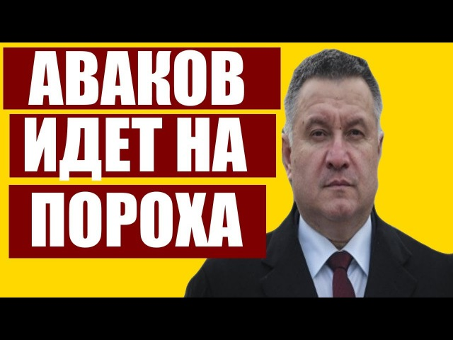 Место Встречи 01.02.18 Aваков идет на Пopoшенко Право Голоса 1 февраля 2018