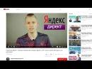 Дополнение к видео Яндекс Директ меняет аукцион в контекстной рекламе
