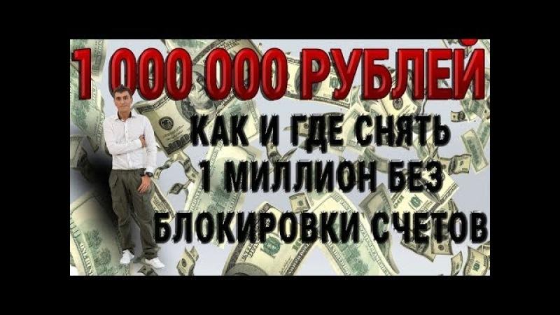 Как и где снять 1 000 000 рублей чтобы твой счет не заблокировали КРИПТОВАЛЮТА И БЛОКЧЕЙН