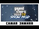 ЛУЧШАЯ ГТА ПРО ЗИМУ GTA 4 SNOW MOD