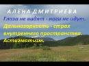 Алена Дмитриева Дальнозоркость страх внутреннего пространства Астигматизм