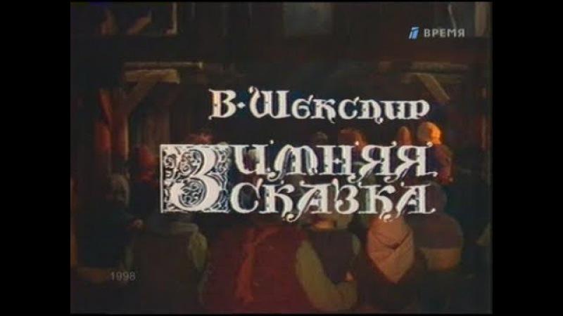 Зимняя Сказка. Фильм-спектакль по одноименной пьесе У.Шекспира (1988)