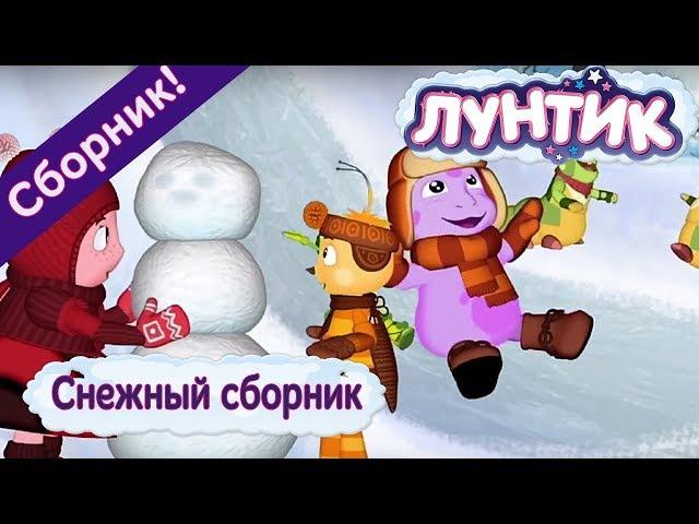 Лунтик ❄ Снежный сборник ❄ Сборник мультфильмов 2017