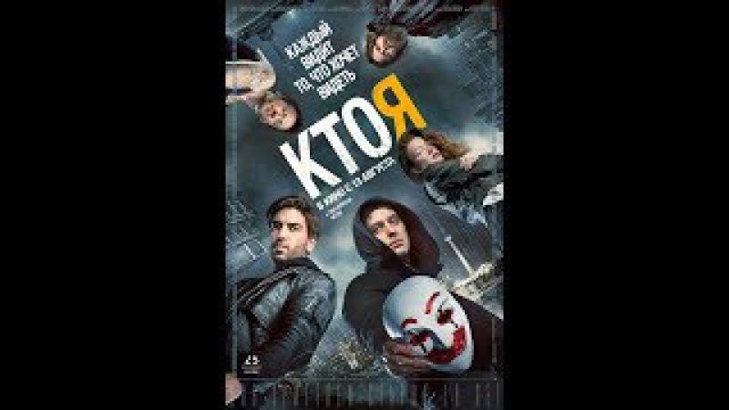 Фильм про Хакеров КТО Я 2018 полная версия BluRay HD 1080p @60FPS смотреть онлайн