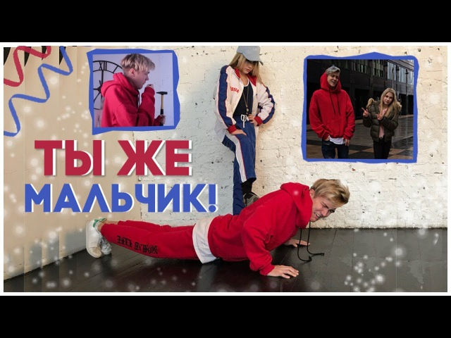 ТЫ ЖЕ МАЛЬЧИК feat АРТЕМ КЕЙ   СИТУАЦИИ, ЗНАКОМЫЕ КАЖДОМУ МАЛЬЧИКУ
