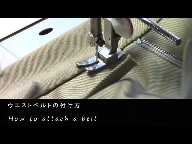 ウエストベルトの作り方・縫い方 縫製工場の洋裁教室 How to sew and attach a waist belt tutorial