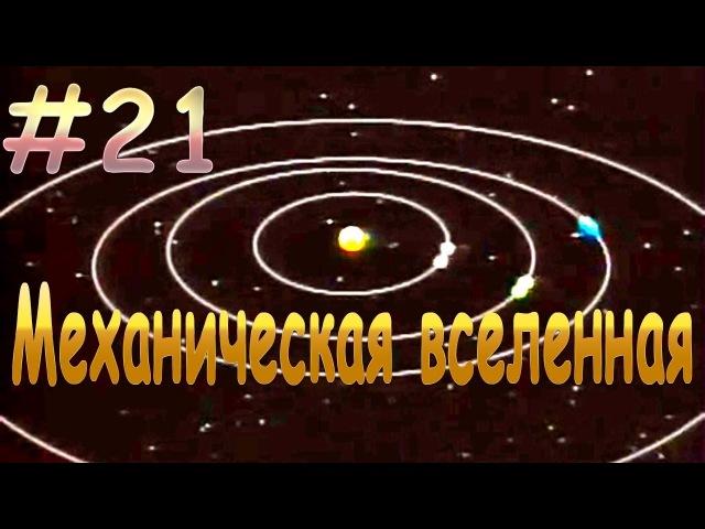 Механическая вселенная. 21. Три закона Кеплера. Научно-популярная видеолекция