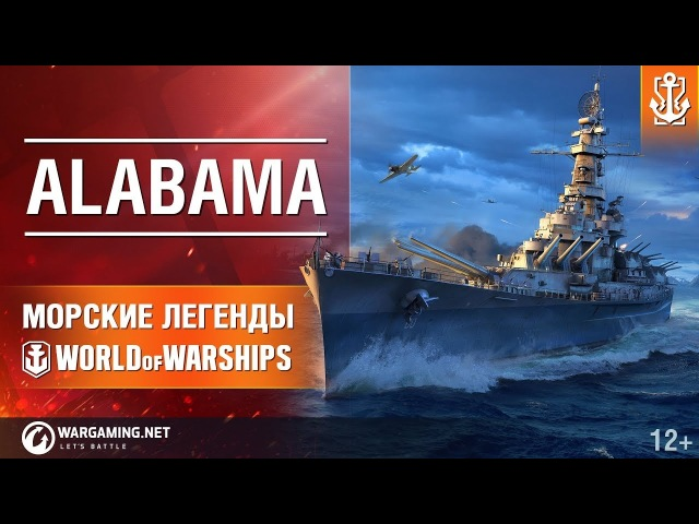Линкор Alabama. Морские легенды [World of Warships]