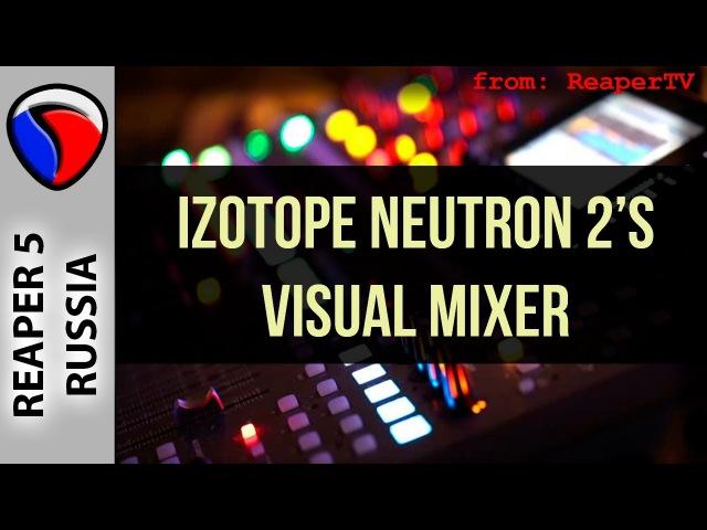 IZotope Neutron 2's Visual Mixer - Эффекты и плагины в REAPER